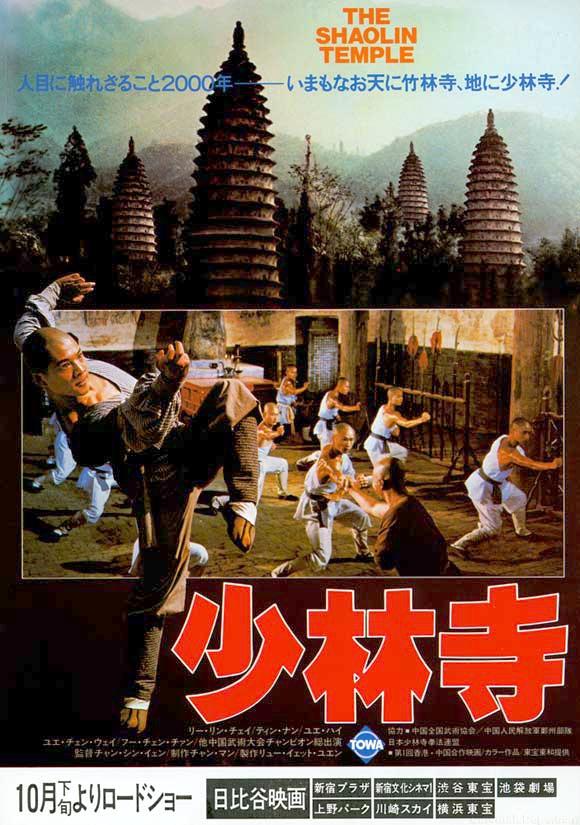 Shaolin Temple (1982) เสี่ยวลิ้มยี่