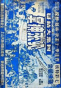 Latest english movie direct download Ru lai shen zhang si ji da jie ju Hong Kong [360x640]