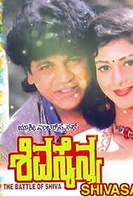 Shiva Sainya (1996)