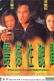 Zhen han xing chou wen (1995)