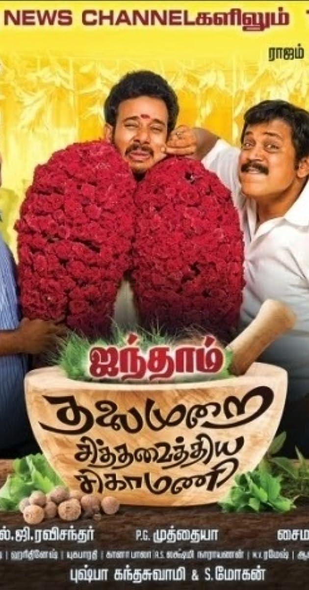 aindhaam thalaimurai sidha vaidhiya sigamani tamilrockers