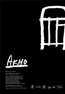 Akno (2018)