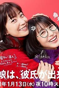 Uchi no musume wa, kareshi ga dekinai! (2021)