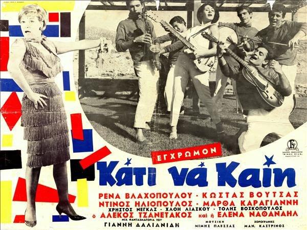 Alekos Tzanetakos, Martha Karagianni, Hristos Negas, Rena Vlahopoulou, Tolis Voskopoulos, and Kostas Voutsas in Kati na kaii (1964)