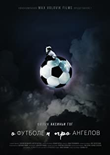 O futbole i pro angelov (2016)