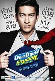 Watch Movie Super Salaryman (Yod Manut Nguen Deuan) (2012)