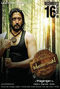 Mambattiyan in hindi free download