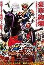 Kamen Rider Movie War the Fateful Sengoku Battle: Kamen Rider vs. Kamen Rider Gaim & Wizard (2013) Poster
