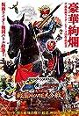 Kamen Rider Movie War the Fateful Sengoku Battle: Kamen Rider vs. Kamen Rider Gaim & Wizard
