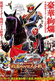 Kamen Rider Movie War the Fateful Sengoku Battle: Kamen Rider vs. Kamen Rider Gaim & Wizard Poster