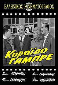 Vasilis Avlonitis, Giannis Gionakis, Mirka Kalatzopoulou, and Nikos Stavridis in Koroido gabre (1962)