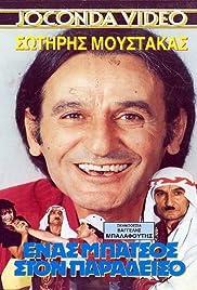 Ένας μπάτσος στο παράδεισο (1989)