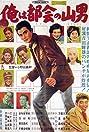 Ore wa Tokai no Yamaotoko (1961) Poster