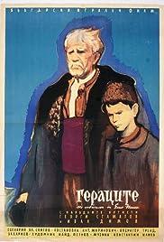 Geratzite Poster