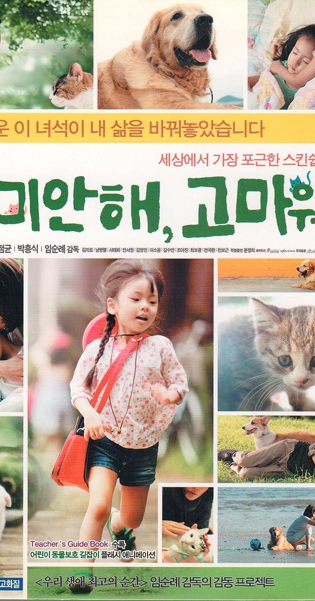 Image Mi-han-hae, Ko-ma-weo