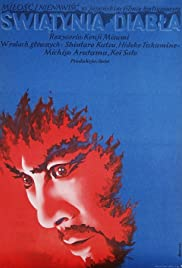 Devil's Temple (1969) with English Subtitles on DVD on DVD
