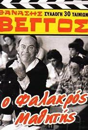 O falakros mathitis Poster