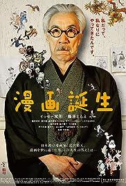Manga tanjô Poster