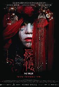 Shi yi (2015)