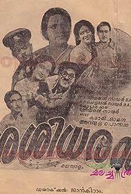 Sasidharan (1950)