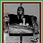 Asrar ganj dareheye jenni (1974)