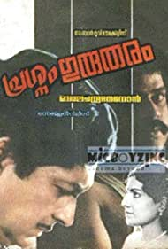Jayabharati, Balachandra Menon, and Prem Nazir in Prasnam Gurutharam (1983)