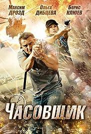Chasovshchik Poster