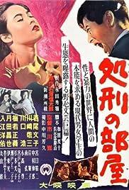 Shokei no heya Poster