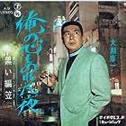 Kôichi Ôse in Onmitsu kenshi (1962)