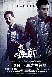 Du zhan (2013) filme kostenlos
