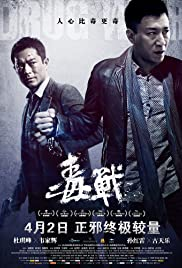 Drug War (2012) Poster - Movie Forum, Cast, Reviews