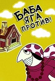 Baba-yaga protiv! Poster