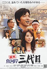 The Taste of Fish Poster