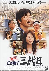 Movie downloading site torrent Tsukiji uogashi sandaime by none [720x480]
