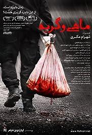 ##SITE## DOWNLOAD Mahi va gorbeh (2014) ONLINE PUTLOCKER FREE