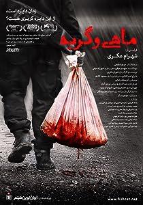 Amazon uk movie downloads Mahi va gorbeh by Shahram Mokri [QuadHD]