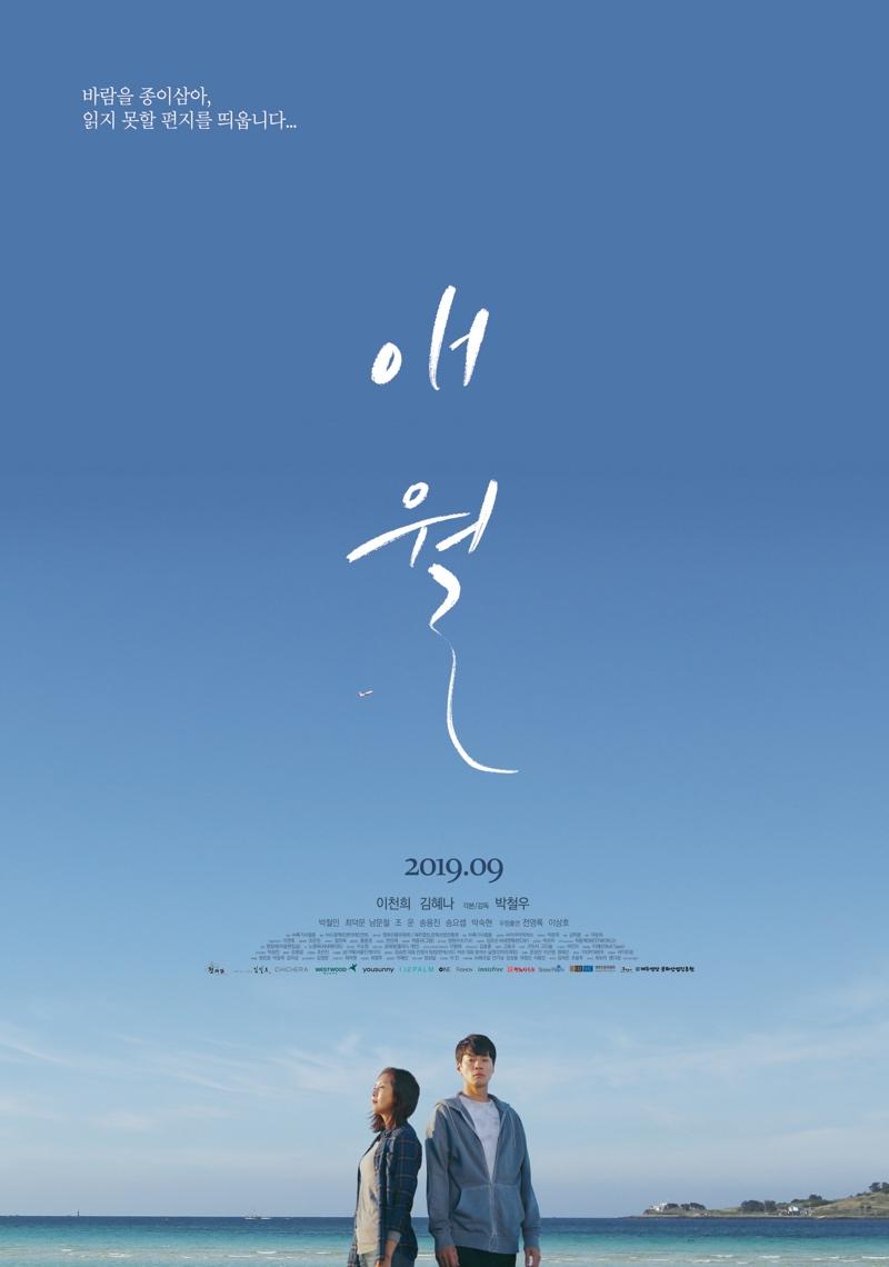 Download Moonfishing in Aewol (2019) WebRip 720p Full Movie [In Korean] With Hindi Subtitles Full Movie Online On 1xcinema.com