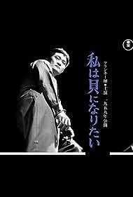 Watashi wa kai ni naritai (1959)