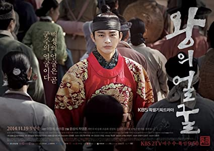 The King's Face full movie with english subtitles online download