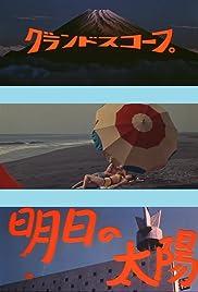 Asu no taiyô Poster
