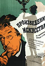 Proizvedenie iskusstva Poster