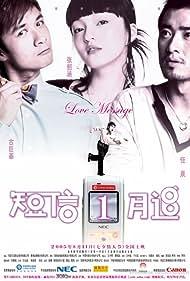Ai qin duan xun (2005)