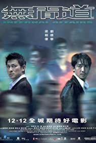Mou gaan dou (2002) Poster - Movie Forum, Cast, Reviews