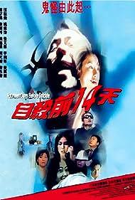 Zi sha qian 14 tian (1999)