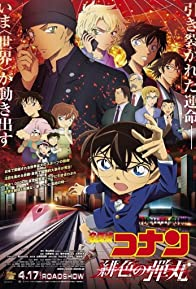Primary photo for Detective Conan: The Scarlet Bullet