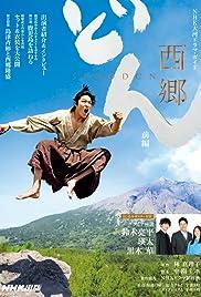 Segodon Poster