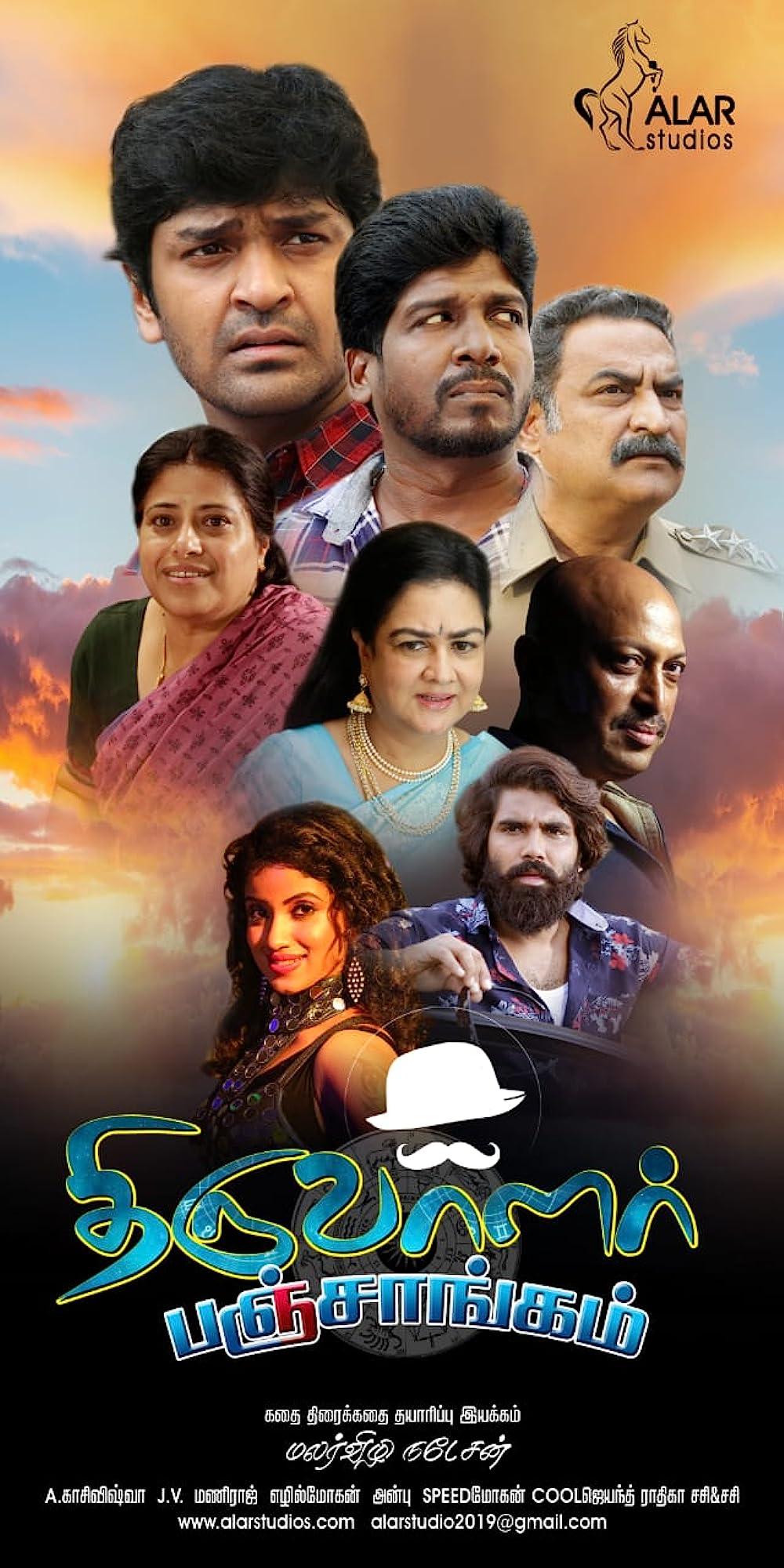 Thiruvalar Panchankam 2021 Tamil 480p HDRip 399MB Download