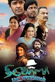 Thiruvalar Panchankam (2021) HDRip Tamil Full Movie Watch Online Free