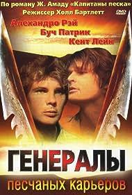 The Sandpit Generals Poster - Movie Forum, Cast, Reviews