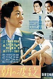 Asa no hamon Poster